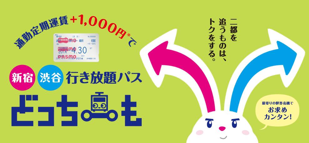 新宿、渋谷と2つの巨大ターミナル駅を使えるようになる定期「どっちーも」