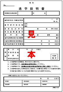 京王 線 定期 値段